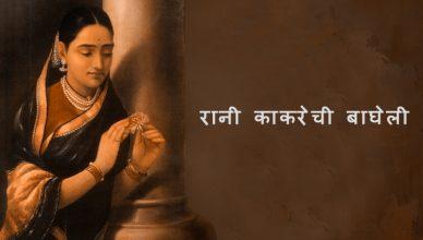 Khakhrechi Bagheli – Great Rajput Women