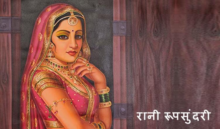 रूपसुंदरी – Rupsundari – Great Rajput Women