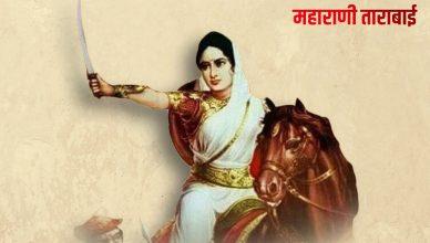 ताराबाई भौंसले - Tarabai – Great Rajput Women