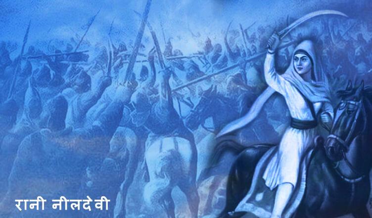 नीलदेवी - Neeldevi - Great Rajput Women