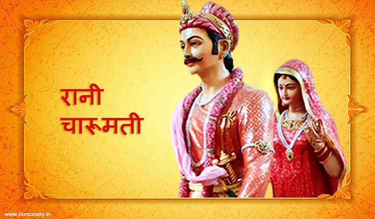 चारुमती - Charumati - Great Rajput Women